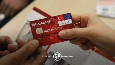 صورة الهلال الأحمر التركي يصدر تعميماً هاماً للاجئين المستفيدين من المساعدات المالية الشهرية
