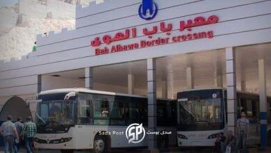 صورة قرار جديد يتخذه معبر باب الهوى الحدودي بخصوص حركة المسافرين من وإلى تركيا