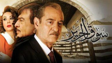 صورة استبعاد العائلة المصرية من مسلسل سوق الحرير.. مصادر فنية تتحدث عن التفاصيل!